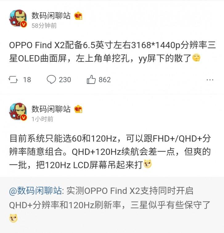 Oppo Find X2 تسرب عرض المواصفات الكاملة 1