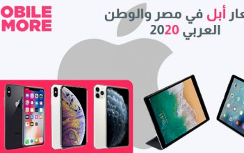 اسعار ابل في مصر والوطن العربي 2020