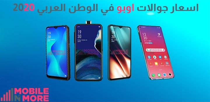 اسعار اوبو في الوطن العربي عام 2020