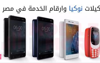 تعرف علي عناوين توكيلات فروع نوكيا في مصر