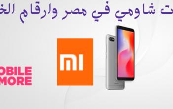 توكيلات Xiaomi في مصر