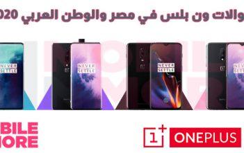 سعر جوالات ون بلس في الوطن العربي