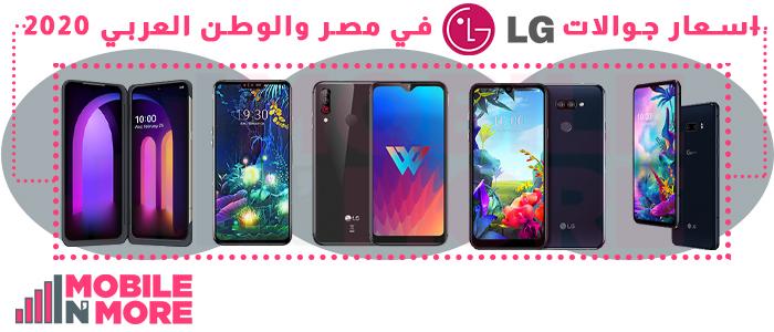 اسعار جوالات LG في مصر والوطن العربي 2020
