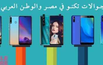 اسعار جوالات تكنو في مصر والوطن العربي 2020