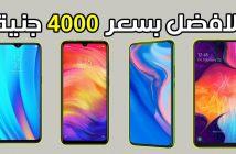 افضل موبايل في حدود 4000 جنيه مصر 2021 1