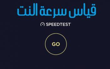 كيفية قياس سرعة النت بدقة عالية 1