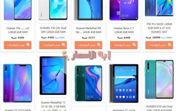 اسعار الموبايلات الشناوى.. خصومات هائلة على الهواتف 2020 1