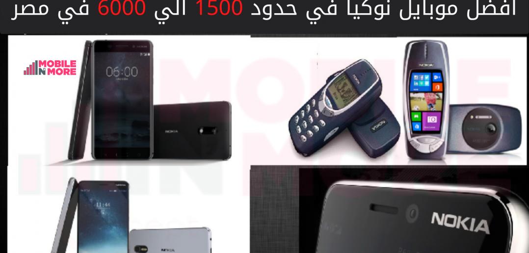 افضل موبايل نوكيا في حدود 1500 الي 6000 في مصر