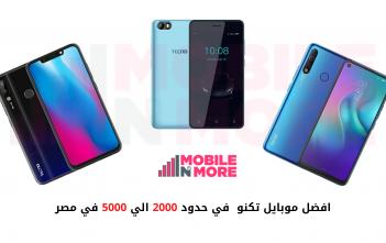 افضل موبايل تكنو في حدود 2000 الي 5000 في مصر