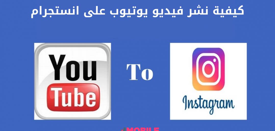 كيفية نشر فيديو يوتيوب على انستجرام