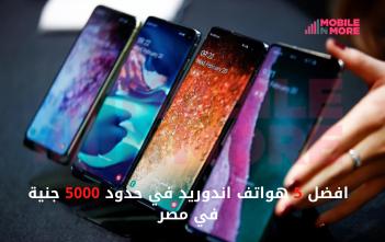 افضل 5 هواتف اندوريد في حدود 5000 جنية في مصر 2020