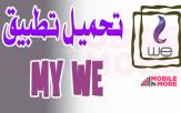 تحميل تطبيق my we علي الاندوريد و ios