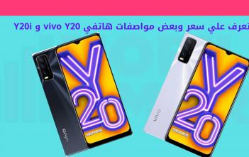 تعرف علي سعر وبعض مواصفات هاتفي vivo Y20 و Y20i