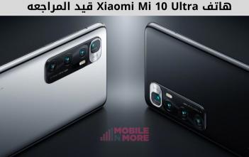 هاتف Xiaomi Mi 10 Ultra قيد المراجعه
