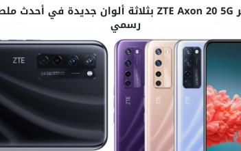 يظهر ZTE Axon 20 5G بثلاثة ألوان جديدة في أحدث ملصق رسمي