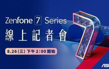 سيتم إطلاق سلسلة Asus Zenfone 7 في 26 أغسطس