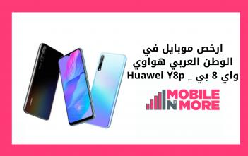 ارخص موبايل في الوطن العربي هواوي واي 8 بي _ Huawei Y8p 1