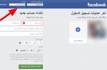 استرجاع كلمة سر الفيس بوك عن طريق الهاتف 2021