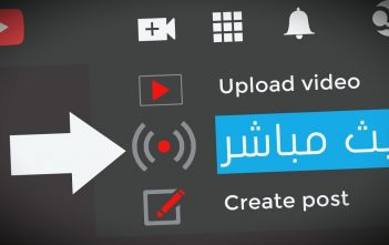 افضل برنامج لعمل بث مباشر على اليوتيوب للكمبيوتر