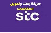 إلغاء تحويل المكالمات stc