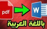 تحويل pdf عربي word بنسبة 100