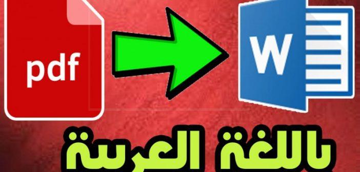 افضل برامج تحويل pdf عربي word بنسبة 100