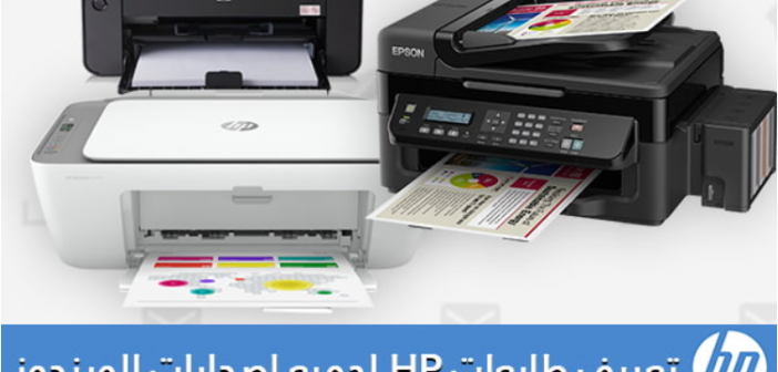 تحميل برنامج تعريف طابعات hp الشامل HP Print and Scan Doctor